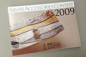 Silver Accessories Contest 2009 1